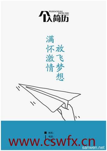 描写纸飞机的句子 句子大全 第3张