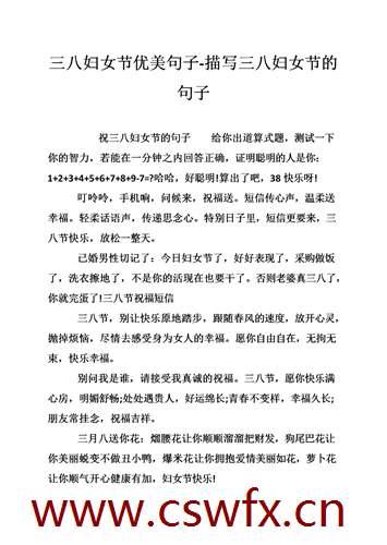 描写三八妇女节优美句子 句子大全 第3张