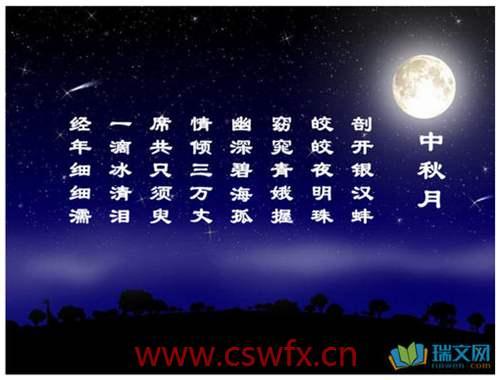 描写回家过中秋节的句子 句子大全 第3张