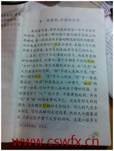 描写中国自然景观的句子 句子大全 第3张