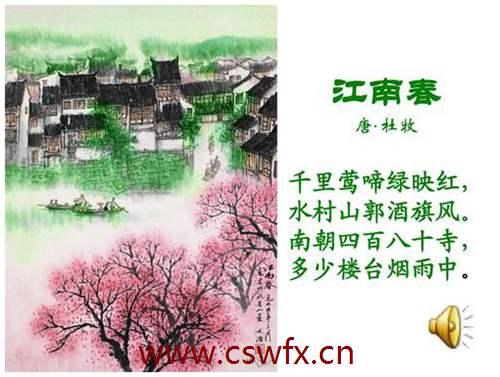 描写江南春美景的句子 句子大全 第3张