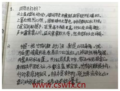 描写西游记优美句子 句子大全 第3张
