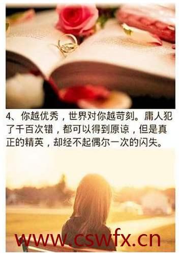描写内心的优美句子 句子大全 第3张