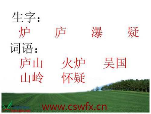 描写庐山景物的句子 句子大全 第3张