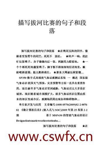 描写拔河比赛唯美句子 句子大全 第3张