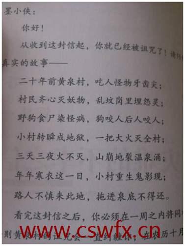 描写地狱句子 句子大全 第3张