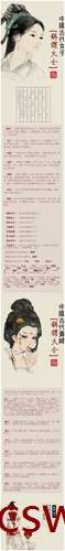 描写中国古代女人气质的句子 句子大全 第3张
